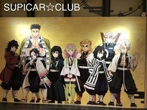 SUPICAR ☆ CLUB
