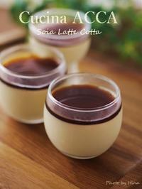 ラッテコッタの黒蜜がけ - Cucina ACCA(クチーナ・アッカ)