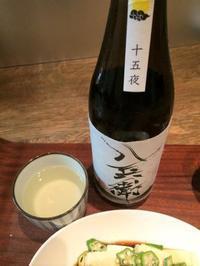 秋らしい純米酒 - 旨い地酒のある酒屋 酒庫なりよしの地酒魂!