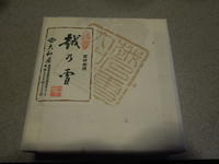 甘い物~和と洋 - つれづれ食日記