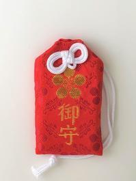 赤々として小悪魔的。荏柄天神社の「御守」 - フリーライター滝沢ヤス英の「いつの間にかお守りコレクター」
