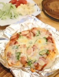 魚焼きグリルで焼く、もちもちピザ - マキパン・・・homebake パンとお菓子と時々ワイン・・・