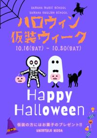 ハロウィン仮装ウィーク(10/16土曜~10/30土曜) - ヤマハ佐藤商会ドレミファBLOG
