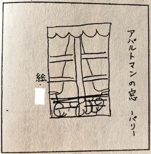 「四人ぽっち」欧羅巴ズッコケ家族の旅 (1982年夏) (57) - 風のとおる家から