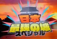 鉢形城 9月27日(月) - しんちゃんの七輪陶芸、12年の日常