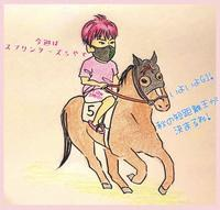 【ことうま🐴スプリンターズS】レース予告 - スヨイル番組日誌