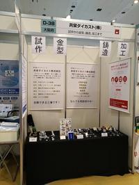 神戸での展示会 - 東大阪のダイカスト工場の日々。          by 共栄ダイカスト㈱