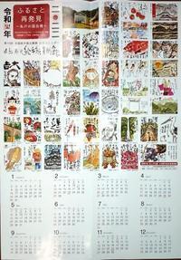 第15回 全国絵手紙公募展  記念カレンダー - ムッチャンの絵手紙日記