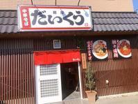 福岡県 宇美町 「麺屋 だいくう」様 のれんのご依頼でした!! - のれん・旗の製作 | 福岡博多の旗屋㈱ハカタフラッグ