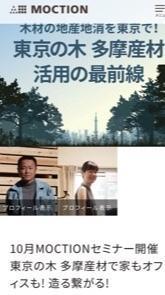 東京都と全国の国産材活用支援のMOCTIONセミナー 今回は東京の木 多摩産材がとり上げられます - 東京の木で家をつくる会のBlog