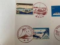 特印・国際文通週間にちなむ郵便切手@横浜中央郵便局 - 湘南☆浪漫