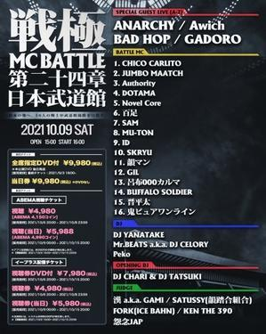 戦極MCBATTLE 第24章 日本武道館 タイムテーブル発表 - 戦極MCBATTLE