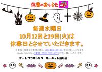 ★10月定休日★ - オートプラザトリコブログ