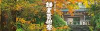 将来に明るい光を!鎌倉芸術祭只今、開催中(9・17~12・22) - 北鎌倉湧水ネットワーク