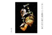 行く秋 その⑥ - ゆきおのフォト俳句