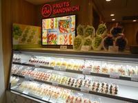 東京駅 ビー!フルーツサンドイッチ - ひなたぼっこ