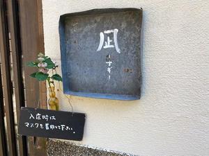 金沢(大野町):こつこつおやつ 凪(なぎ)「凪プリン」 - きわめればスカタン