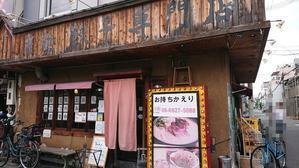 老麺 亭亭@西田辺 - スカパラ@神戸 美味しい関西 メチャエエで!!