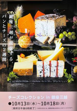 銀座三越のチーズコレクション - AkikoのLovely days!
