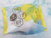 【シャトレーゼ】揚げ餅 塩レモン - 岐阜うまうま日記(旧:池袋うまうま日記。)