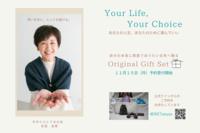 オリジナルギフトセット販売のお知らせ・・・♪ - 手づくりひとてまの会『文京区 初心者さん向け洋裁研究所』
