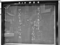 「心に留まる言葉 №53」妙泉寺さんの掲示板より。 - 京都の骨董&ギャラリー「幾一里のブログ」