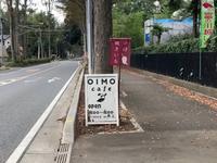埼玉の芋街道に行ってきました - In bocca al lupo 2
