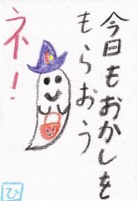 おばけとバターナッツかぼちゃ - 北川ふぅふぅの「赤鬼と青鬼のダンゴ」~絵てがみのある暮らし~