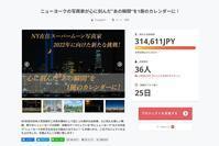 クラウドファウンディング目標100%達成!!! - Triangle NY