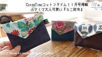 ポケットサイズの『ミニ財布』YouTube公開(コットンタイム11月号掲載) - neige+ 手作りのある暮らし
