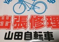 自転車 パンク 修理 出張