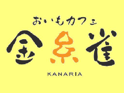 古都鎌倉 おいもカフェ金糸雀