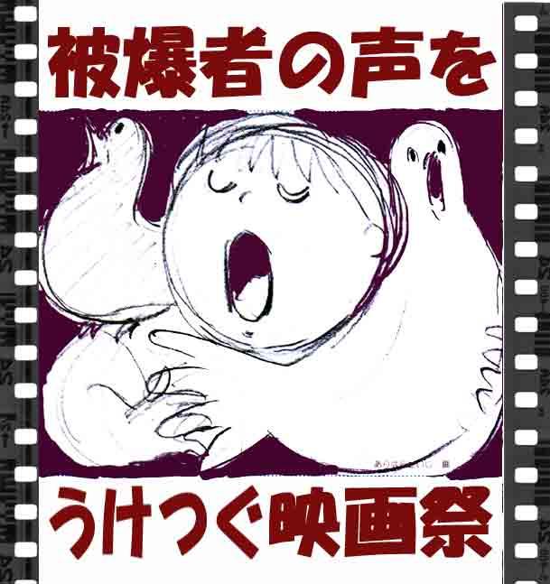 被爆者の声をうけつぐ映画祭