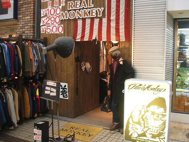 Real Monkey (リアルモンキー) 札幌
