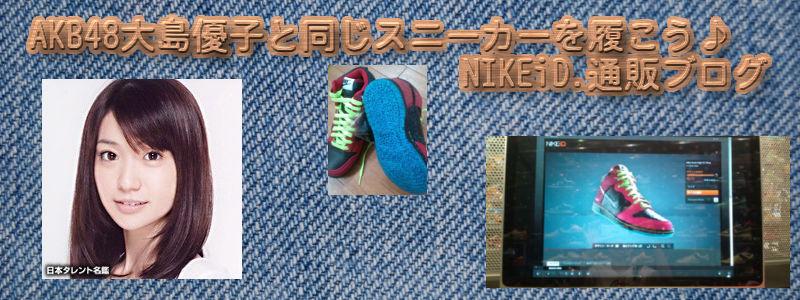 AKB48大島優子と同じスニーカーを履こう♪ NIKEiD.通販ブログ