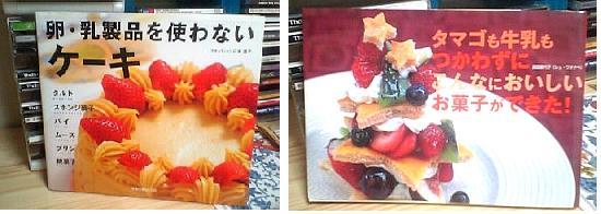 アレルギー向けのお菓子の本_a0004863_235819.jpg