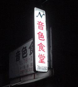 音色食堂_a0006081_155334.jpg