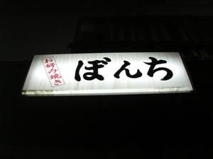 ぼんち劇場_a0012134_55518.jpg