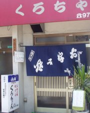 ■モダン焼き:くろちゃん(森ノ宮)_a0004802_191652.jpg