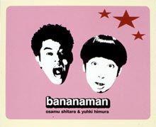 バナナマン・・・_a0012423_19317.jpg