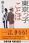 東京っ子ことば 文春文庫_a0013687_20315.jpg