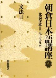 朝倉日本語講座 6 文法2_a0013687_213646.jpg