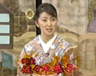 佐々木恭子の画像 p1_27