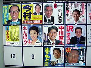 参院選挙 候補者 掲示板 画像