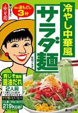 永谷園 中華風サラダ麺