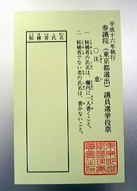 選挙区の投票用紙 画像