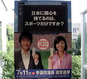 参議院議員選挙 ポスター 画像
