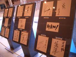 『新選組!』出演者たちのサイン