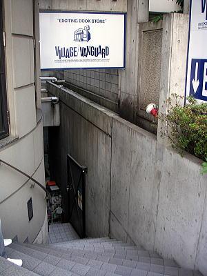 吉祥寺 Village Vanguard 画像