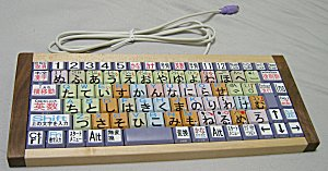 キーボードの字がでっかくなっちゃった!_a0003075_20491034.jpg